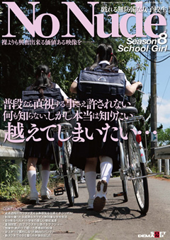 【フェチ動画】No-Nude-Season8-School-Girl