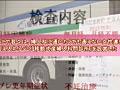 """マジックミラー号 婦人科検診車で主婦の""""性""""態調査 1"""