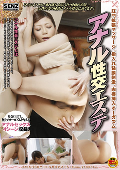 肛門拡張マッサージ、指入れ粘膜刺激、肉棒挿入オーガズム アナル性交エステ