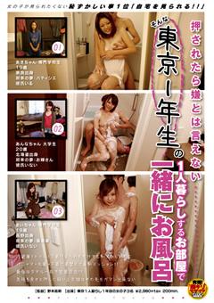 押されたら嫌とは言えないそんな東京1年生の1人暮らしするお部屋で一緒にお風呂