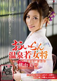 【横山美雪動画】おいらん温泉若女将-横山美雪-女優