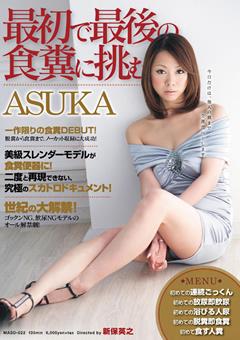 最初で最後の食糞に挑む ASUKA