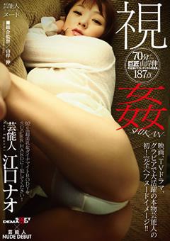 視姦 -SHIKAN- 芸能人 江口ナオ