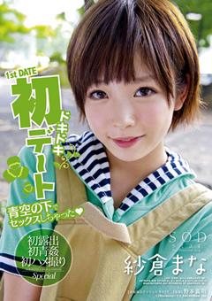 【紗倉まな動画】紗倉まな-ドキドキ初デート-女優