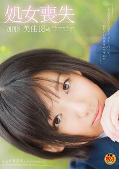 【初脱ぎ電マ動画】処女喪失-加藤美佳-18歳-素人