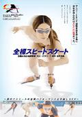 全国大会出場経験者 スピードスケート選手 永野未帆
