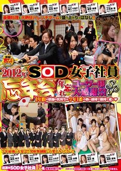 【植田夏希動画】2012年-SOD女子社員-忘年会-大感謝祭SP-企画