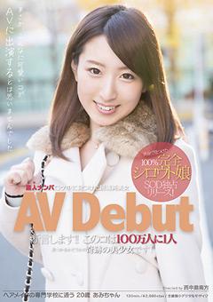 【あみ動画】AVDebut-ヘアメイクの専門学校に通う20歳あみちゃん-女優