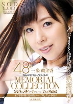【一条綺美香動画】一条綺美香-48歳-MEMORIAL-COLLECTION-熟女