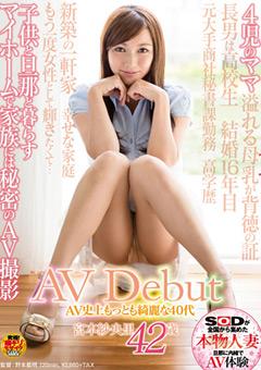 AV史上もっとも綺麗な40代 宮本紗央里 42歳 AV Debut