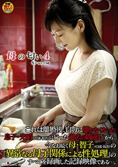 母の匂い4 智子(仮名)43歳