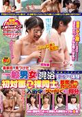 裸同士の即席カップルは、入浴中に火が付くまで何分?