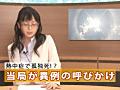 「常に性交」生本番ニュースショー 2 9
