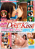夏の終わりにお友達同士で赤面Deep Kiss初体験!