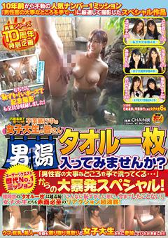 「石和温泉で見つけた卒業旅行中の女子大生の皆さん タオル一枚男湯入ってみませんか?」のパッケージ画像