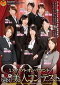 ミス ソフト・オン・デマンド 社内美人コンテスト2014