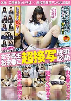 女子校生おま○こ超接写健康診断 膣穴パックリ丸見え触診で感じてしまって…本気汁垂れ流し&時々挿入!