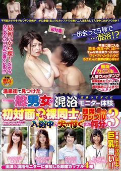 混浴温泉で裸同士の即席カップルがセックスするか検証する動画がエロ過ぎてヤバイ