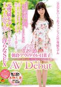 朝倉・アヴィゲイル・日菜子 42歳 AV Debut