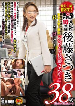 SOD女子社員 入社16年目 後藤さつき 38歳 狂った雌のように…
