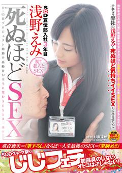 「SOD宣伝部 入社3年目 浅野えみ 「死ぬほどSEX」」のパッケージ画像