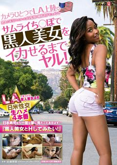 カメラひとつでLA上陸。サムライち○ぽで黒人美女をイカせるまでヤル!日米性交生ハメ4本番