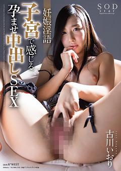 【sex 妊娠】妊娠淫語-子宮で感じる孕ませ中出しSEX-古川いおり-女優