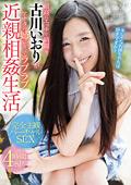 古川いおりがアナタの姉になってラブラブ近親相姦生活