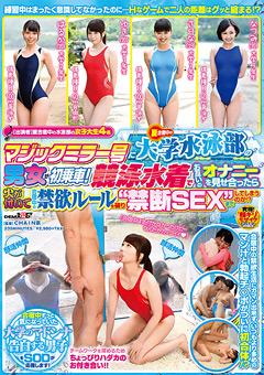 マジックミラー号に夏合宿中の大学水泳部の男女が初乗車