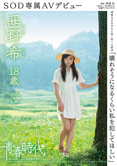 スレンダーの美少女、西野希のオナニー動画。西野希 18歳 SOD専属AVデビュー