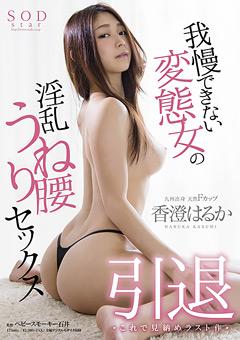 STAR-660 我慢できない変態女の淫乱うねり腰セックス 香澄はるか