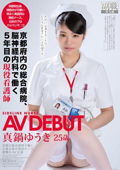 現役看護師 真鍋ゆうき25歳 AVデビュー