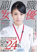 現役看護師 真鍋ゆうき25歳 院内性交24時