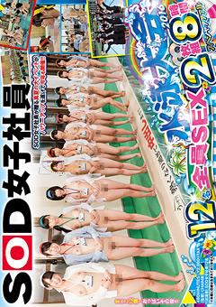 SOD女子社員 水泳大会2016 熱くなり過ぎて中出しまで!12名全員SEX 8時間