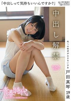 【戸田真琴動画】新作戸田真琴-19歳-中出し解禁-女優
