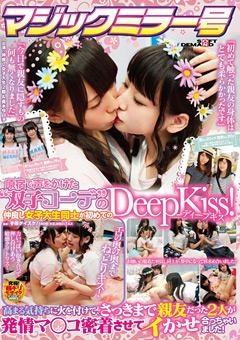 【マジックミラー号 レズ】マジックミラー号-JD同士が初めてのDeep-Kiss!-レズビアン