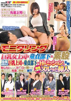 【あい動画】モニタリング-巨乳おっぱい女上司×童貞部下×素股-企画