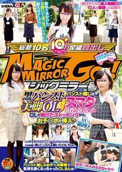 【明日香動画】マジックミラー号-黒パンスト美脚OL限定!-in銀座-マニアック