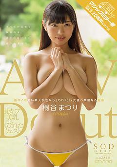 SODstar AV Debut 桐谷まつり