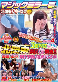 【企画動画】マジックミラー号がイク!?茨城・水戸の負けず嫌い女子