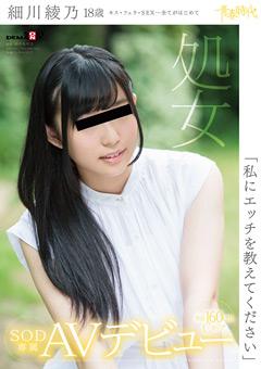 処女 細川綾乃 18歳 SOD専属AVデビュー