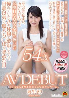 麻生まり 54歳 AV DEBUT