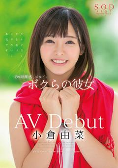 AV Debut 小倉由菜