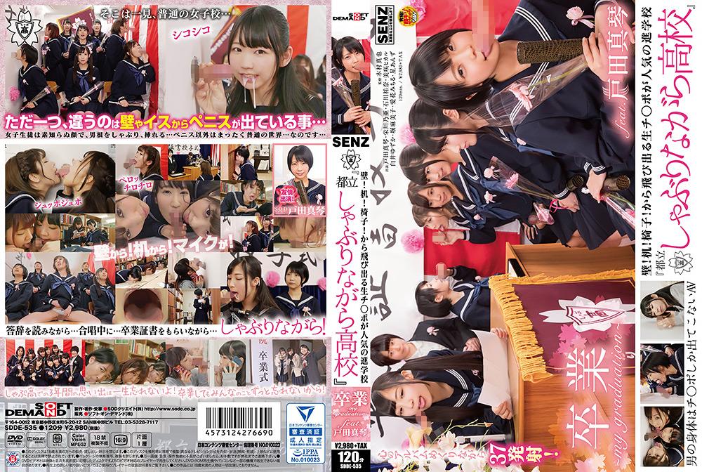 『都立しゃぶりながら高校』 卒業 戸田真琴のエロ画像