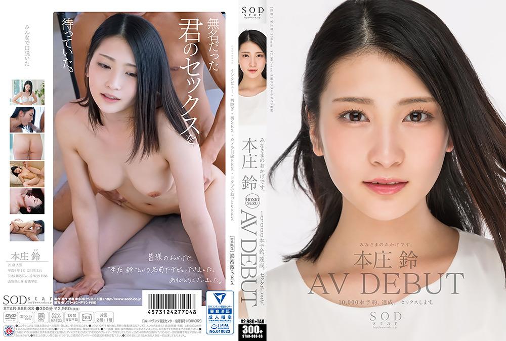 本庄鈴 AV DEBUT 【初回限定特別版】のエロ画像
