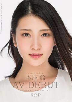 本庄鈴 AV DEBUT 【初回限定特別版】