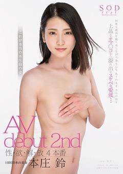 AV debut 2nd 性・欲・解・放 4本番 本庄鈴