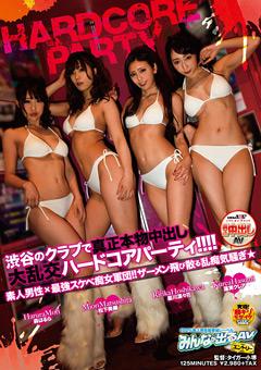 【エロ動画】人気AV女優が渋谷のクラブで真正本物中出し大乱交ハードコアパーティ!森はるら・松下美織