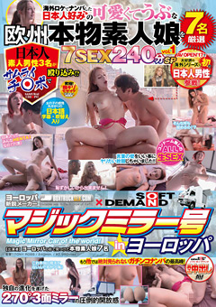 【外国人エロ動画】海外ロケでナンパした超絶美少女な白人に日本男児が生セックス&中出し!マジックミラー号 in ヨーロッパ