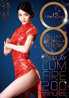 8COSPLAY CUM FIRE 200minutes 本庄鈴